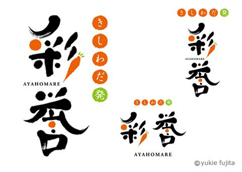ブランドロゴ : 「彩誉」_c0141944_20284813.jpg