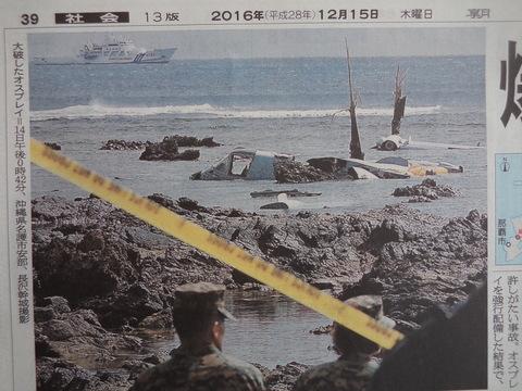 オスプレイ墜落 ~昨日の続き_b0050651_9201414.jpg