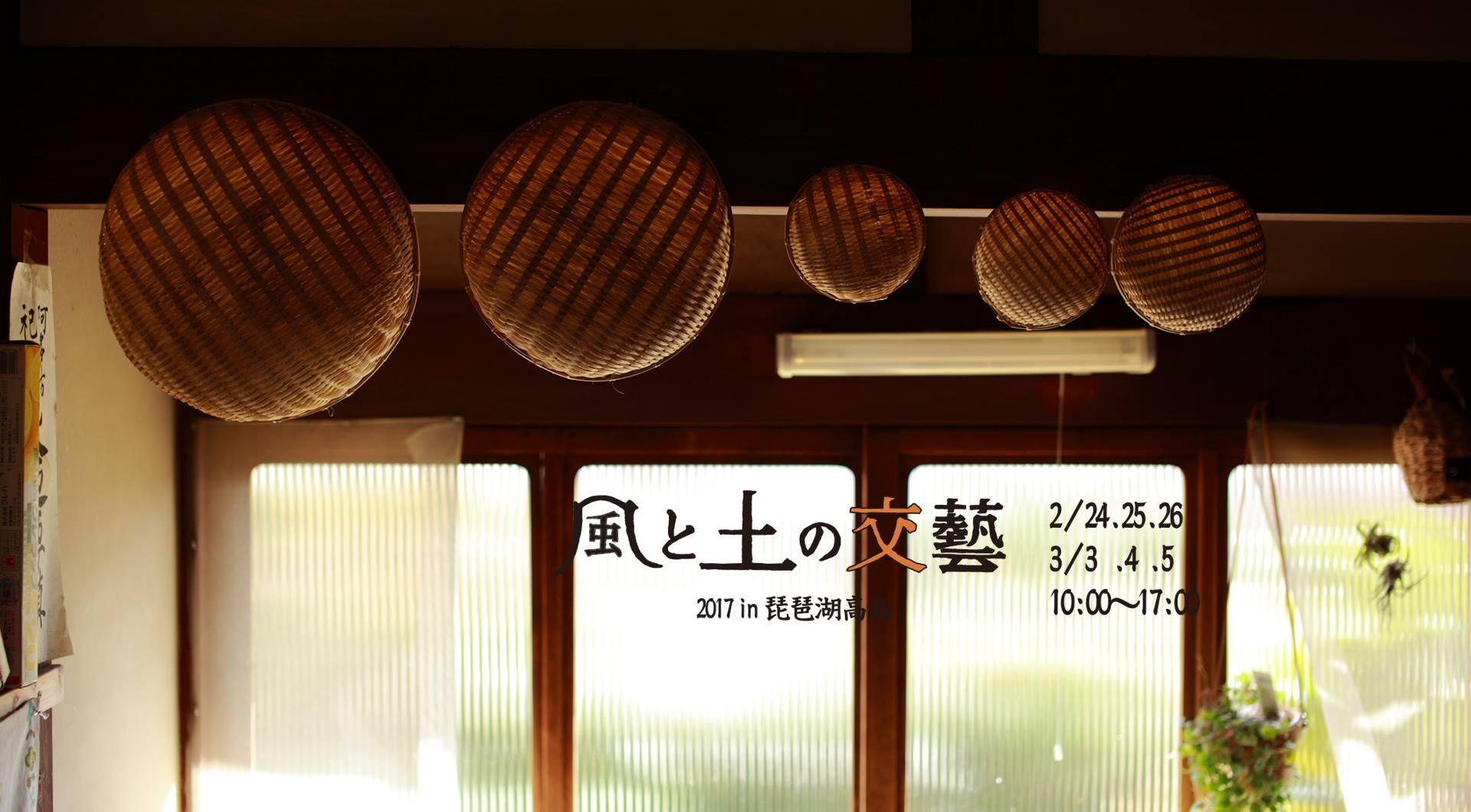 風と土の交藝in琵琶湖高島2年ぶりに復活開催(*´ω`*)_b0165454_11115234.jpg