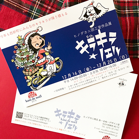 キラキラ☆ノエルはいよいよ明日(12/16)から!!_a0044064_16521186.jpg
