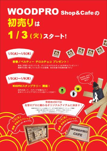 2017新春フェア☆お知らせ_d0237564_21141063.jpg