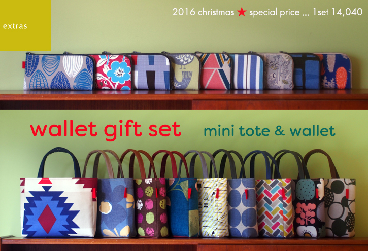「wallet gift set 」でメリークリスマス☆_e0243765_11450095.jpg