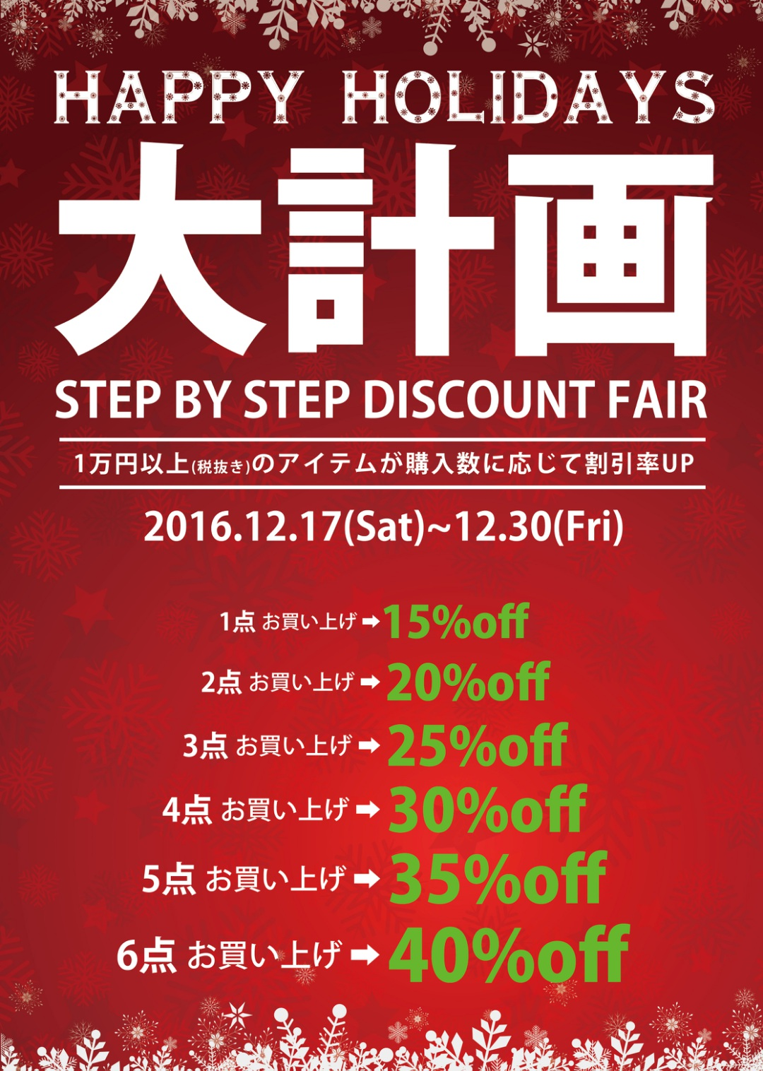 HAPPY HOLIDAYS 大計画 STEP BY STEP DISCOUNT FAIR - UNDERPASS Item Selections vol.2!!_f0020773_19312035.jpg
