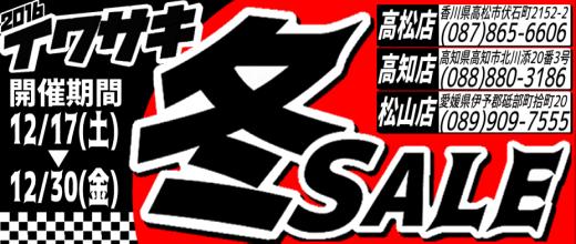 2016イワサキ冬のSALE開催!_b0163075_13454326.png