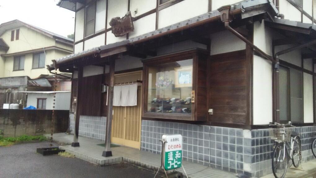 松山店近隣ランチ情報 「ひだのかみ」_b0163075_2201786.jpg