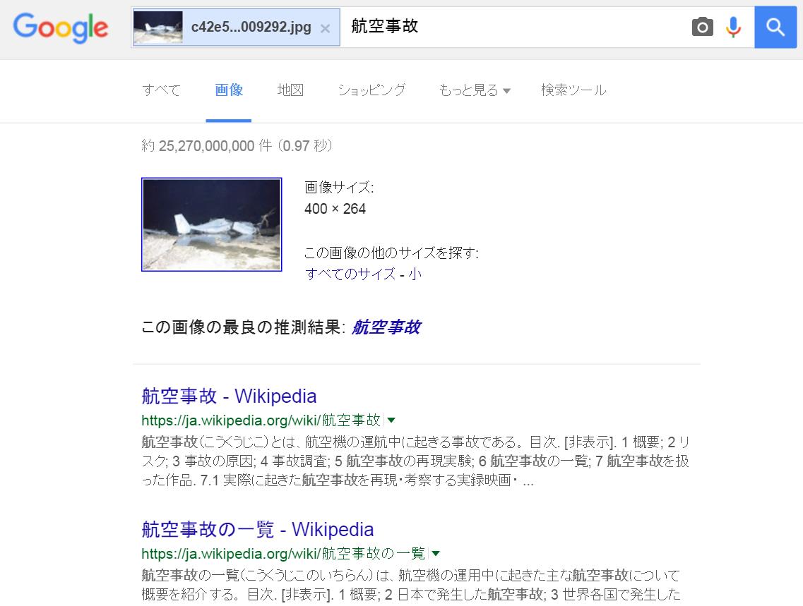 ▼「着水」か「不時着」か「墜落」か、Google の画像検索に推測させてみた。_d0017381_21384250.png