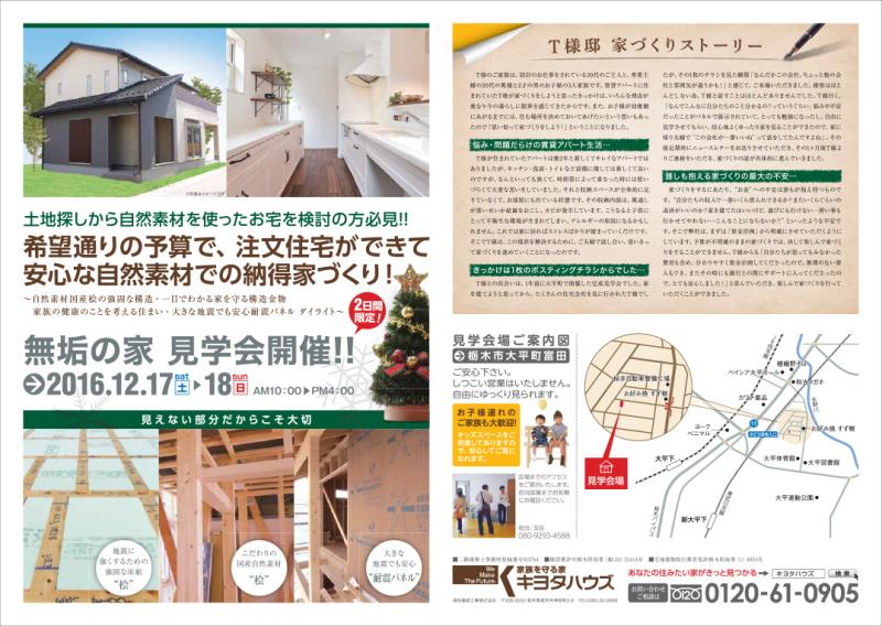 建築部:構造見学会開催☆_e0361907_14252407.jpg