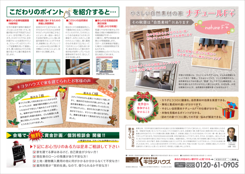 建築部:構造見学会開催☆_e0361907_14252948.jpg