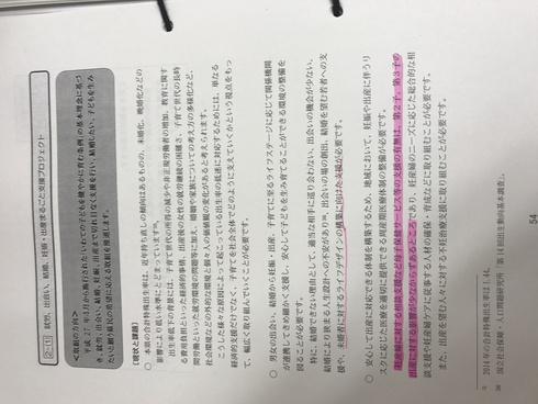 さらなる「産前産後ケア」の充実を訴えてゆく〜妊娠出産包括支援支援事業の県の評価はC〜_b0199244_16211853.jpg