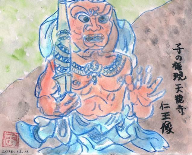 子の権現天竜寺の仁王様_e0232277_14111521.jpg