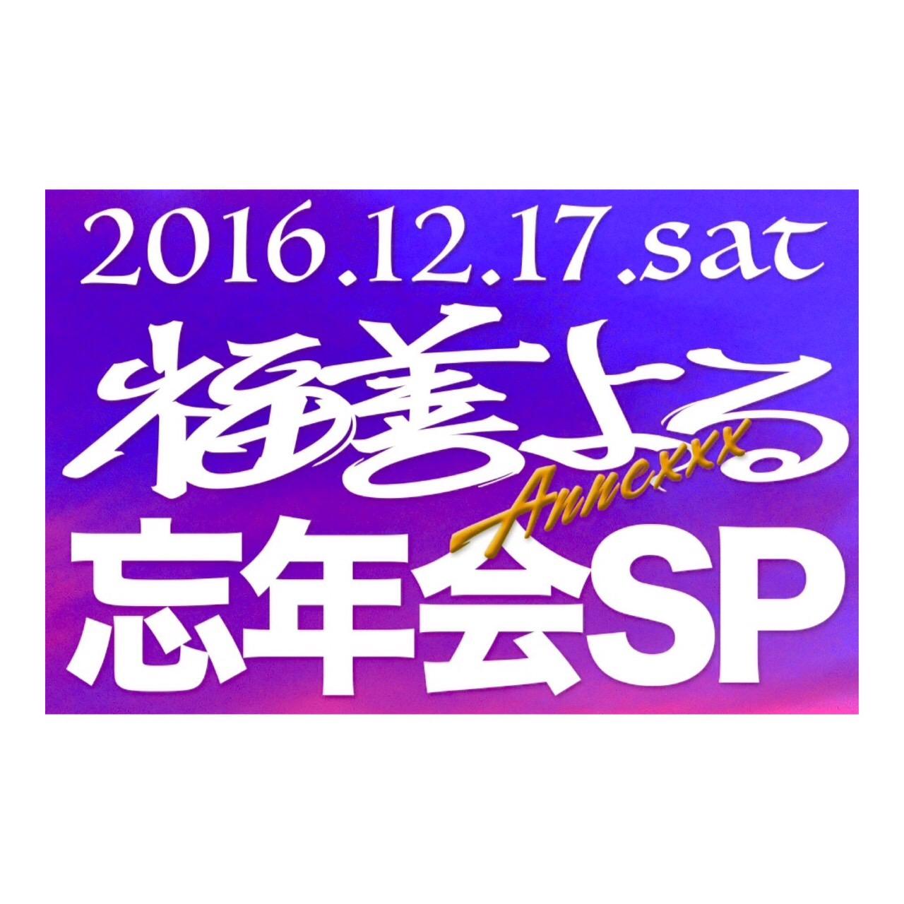 12/17(sat) 福善よるANNEX-忘年会SP- @ 三宿Web_a0262614_20315387.jpg