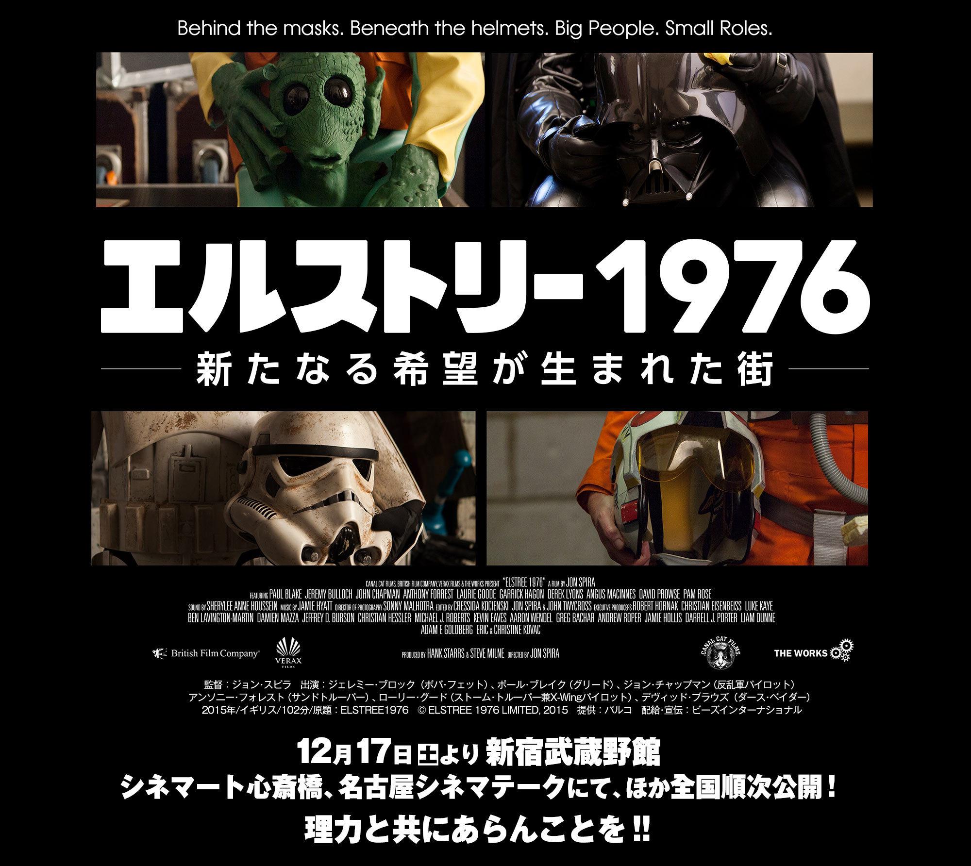 すべてのSWファンに捧げられた、愛の告白。映画『エルストリー1976』を観たほうがいい理由。_b0029315_23130078.jpg