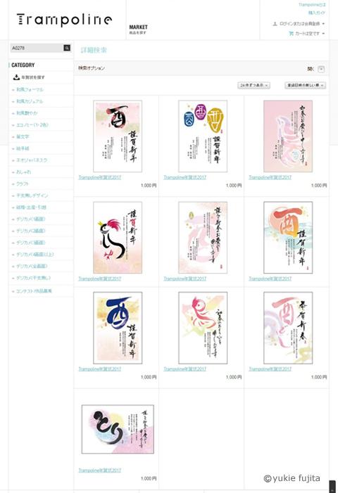 2017年酉年年賀状 <藤田幸絵> 年賀デザイン 掲載WEBサイト_c0141944_11351962.jpg
