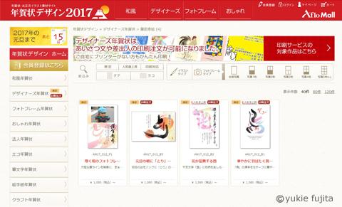 2017年酉年年賀状 <藤田幸絵> 年賀デザイン 掲載WEBサイト_c0141944_11372022.jpg