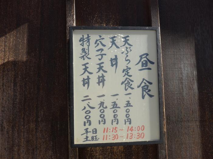 虎ノ門「天ぷら 逢坂」へ行く。_f0232060_125518100.jpg