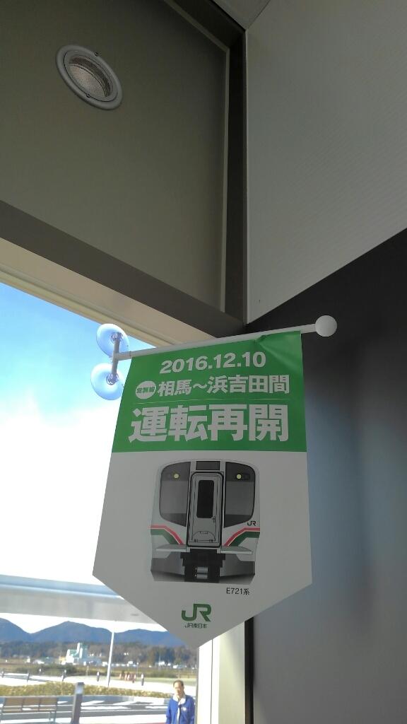 ただいま福島ナウ!_d0202264_11505779.jpg