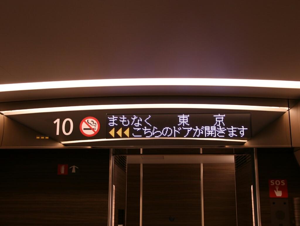 仙台からはE5系はやぶさ_d0202264_23435910.jpg
