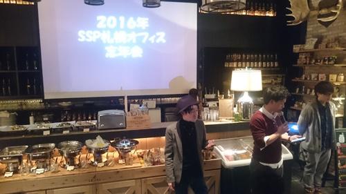 2016年忘年会in札幌_e0206865_0471268.jpg