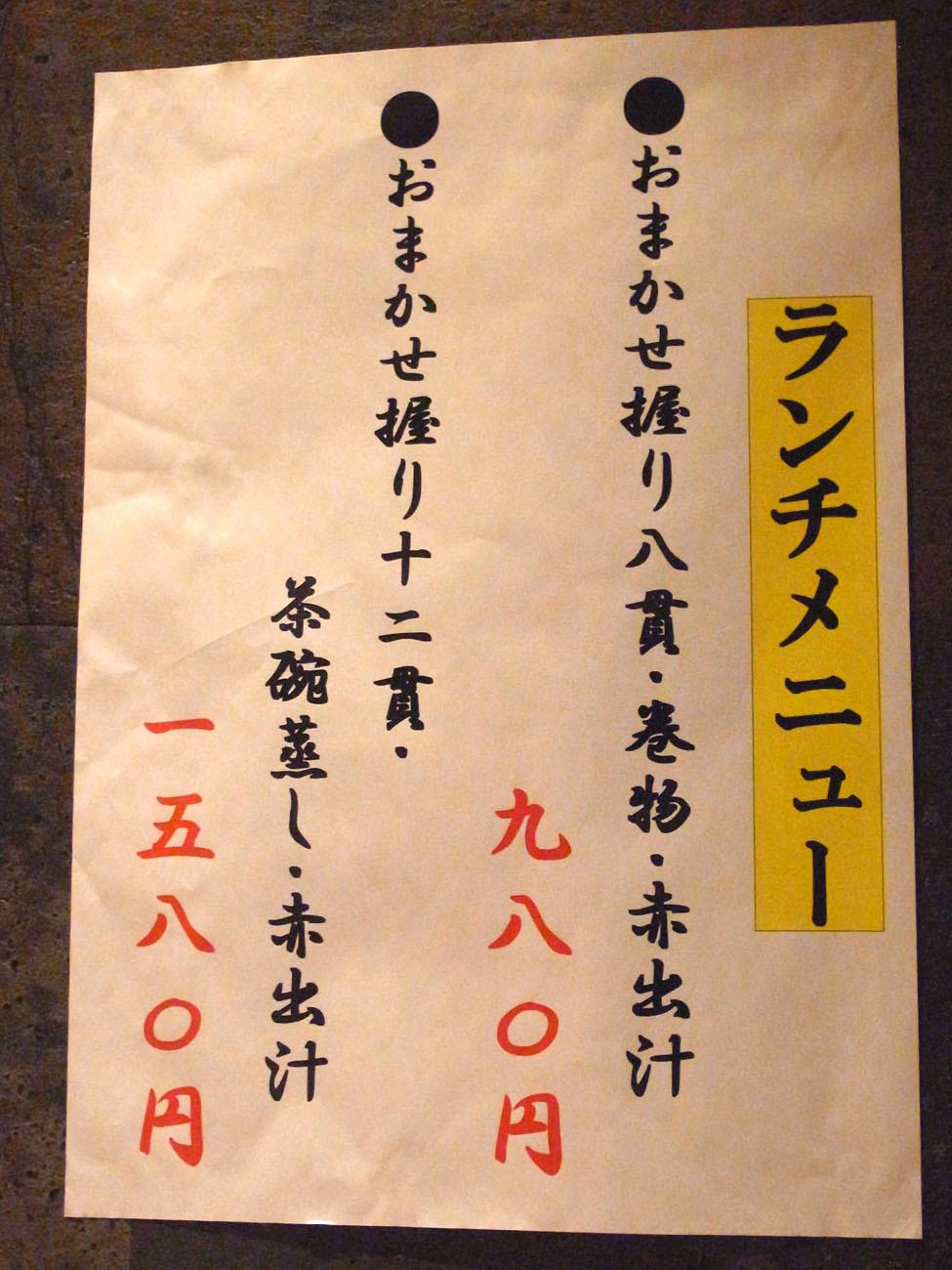 インドマグロ、天然ヒラメ、金目鯛など贅沢な12貫にぎりに舌鼓!〔寿司処 おか村/寿司/JR新福島〕_f0195971_10032549.jpg