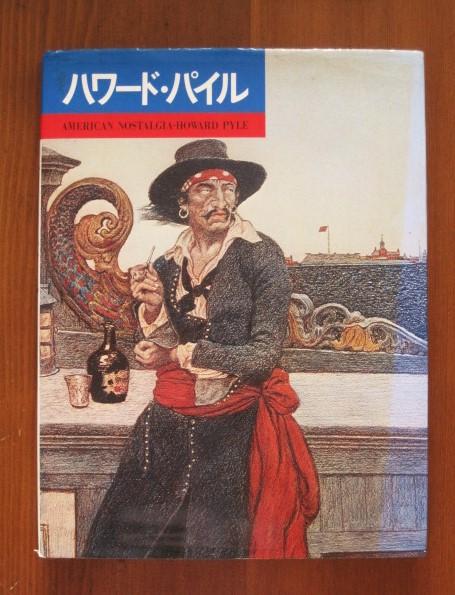 Book:ハワード・パイル画集_c0084183_11525612.jpg