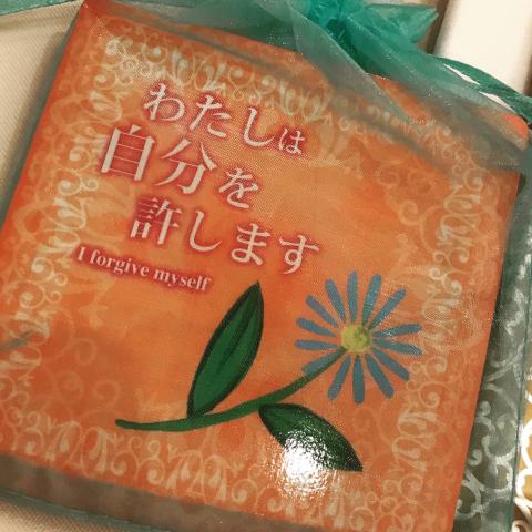 12月18日、「許す愛」について語ります♡_e0142585_18375801.jpg