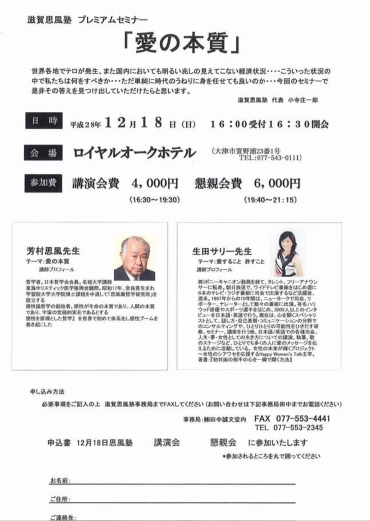 12月18日、「許す愛」について語ります♡_e0142585_18421816.jpg