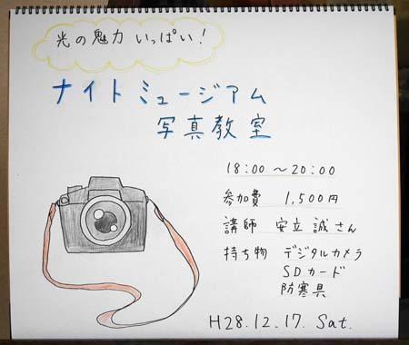 写真教室_b0364195_10555704.jpg