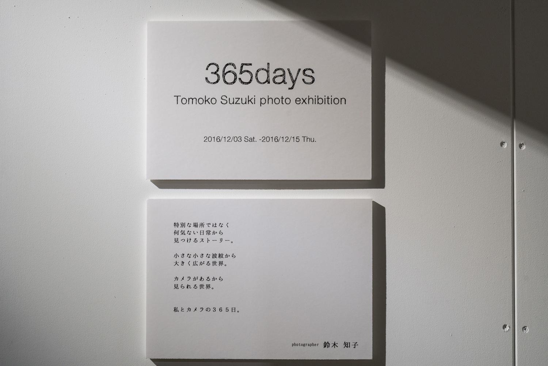 鈴木知子さんの写真展「365days」を見に BUKATSUDO へ。。。_d0154507_08281778.jpg