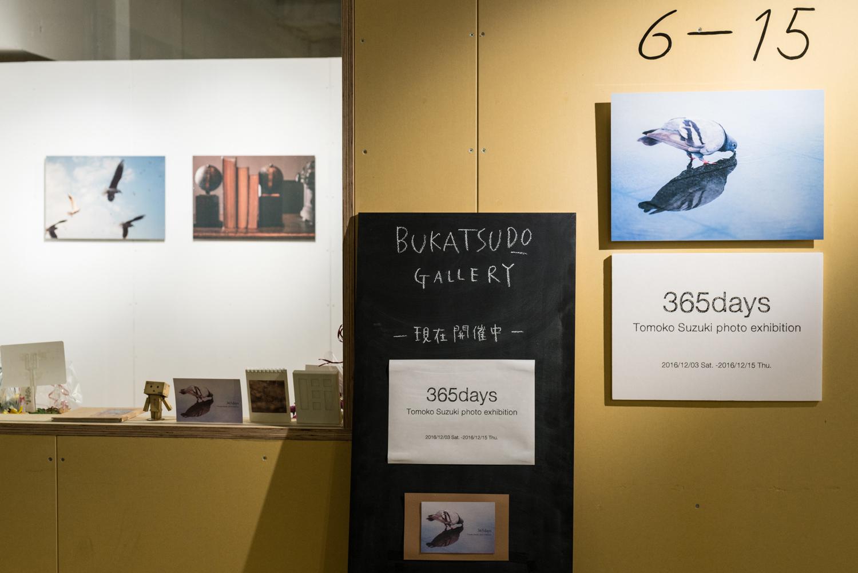 鈴木知子さんの写真展「365days」を見に BUKATSUDO へ。。。_d0154507_09133564.jpg