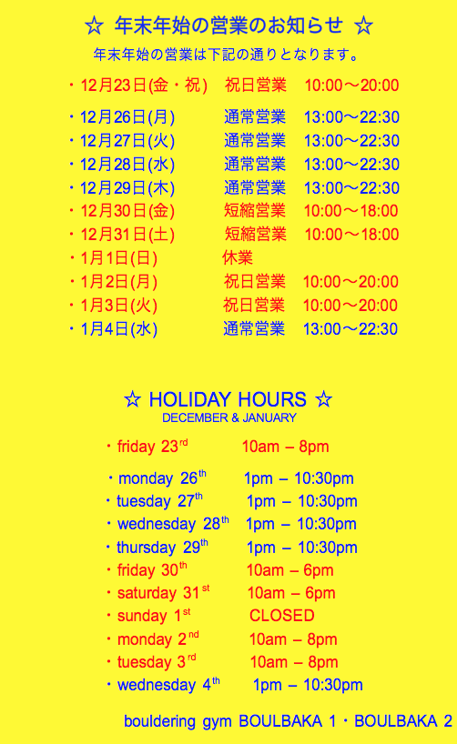 HOLIDAY HOURS_e0268519_10025360.png