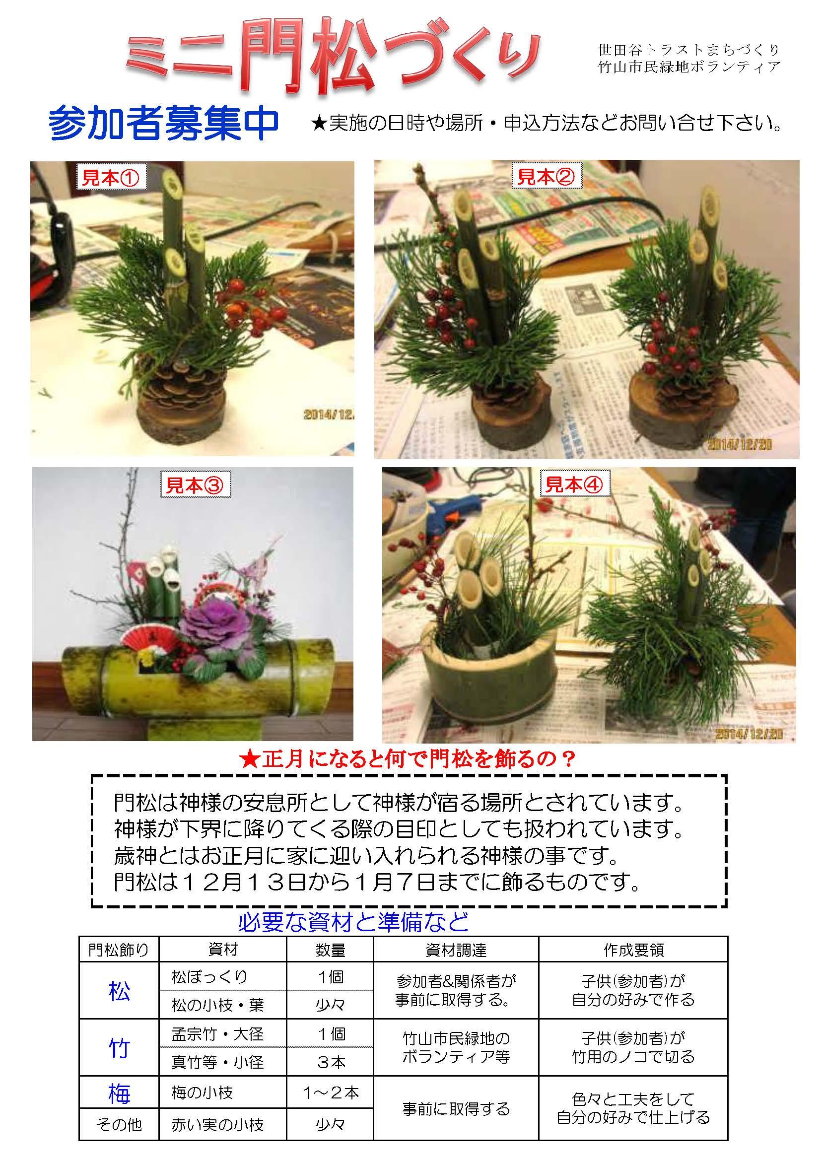 12月19日(月)ミニ門松づくり_c0120851_6292981.jpg