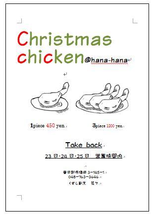 クリスマスチキン販売!_e0230154_1941408.jpg