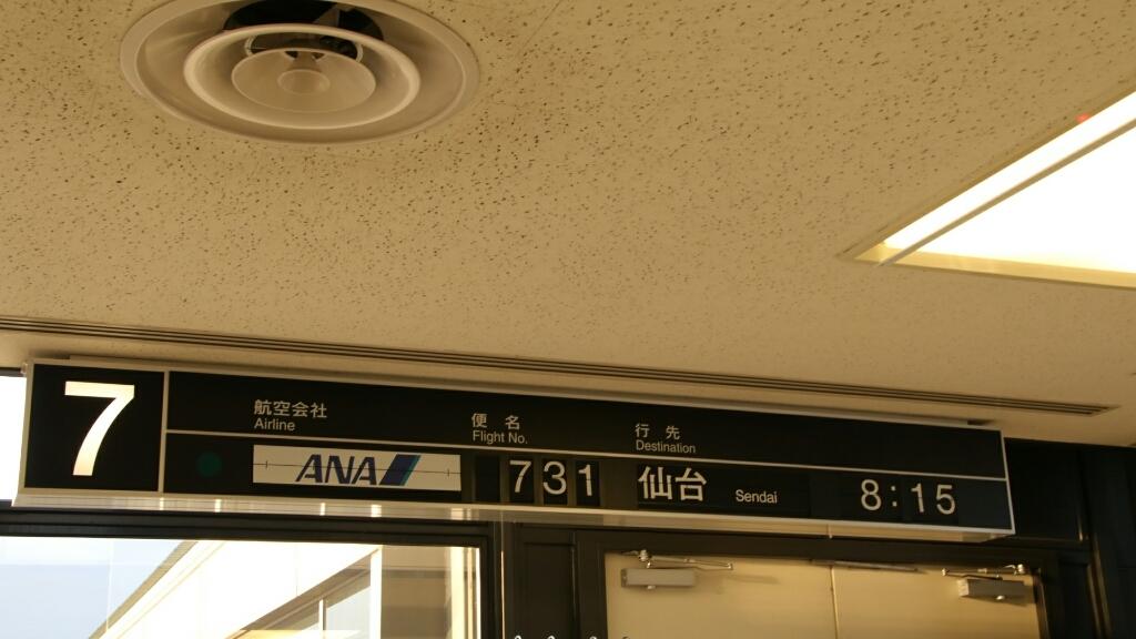 731便で仙台まで_d0202264_17321404.jpg