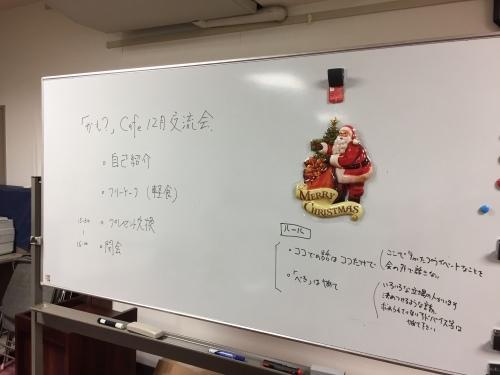 12月度広島定例交流会お疲れ様でした。_c0345785_18174578.jpg