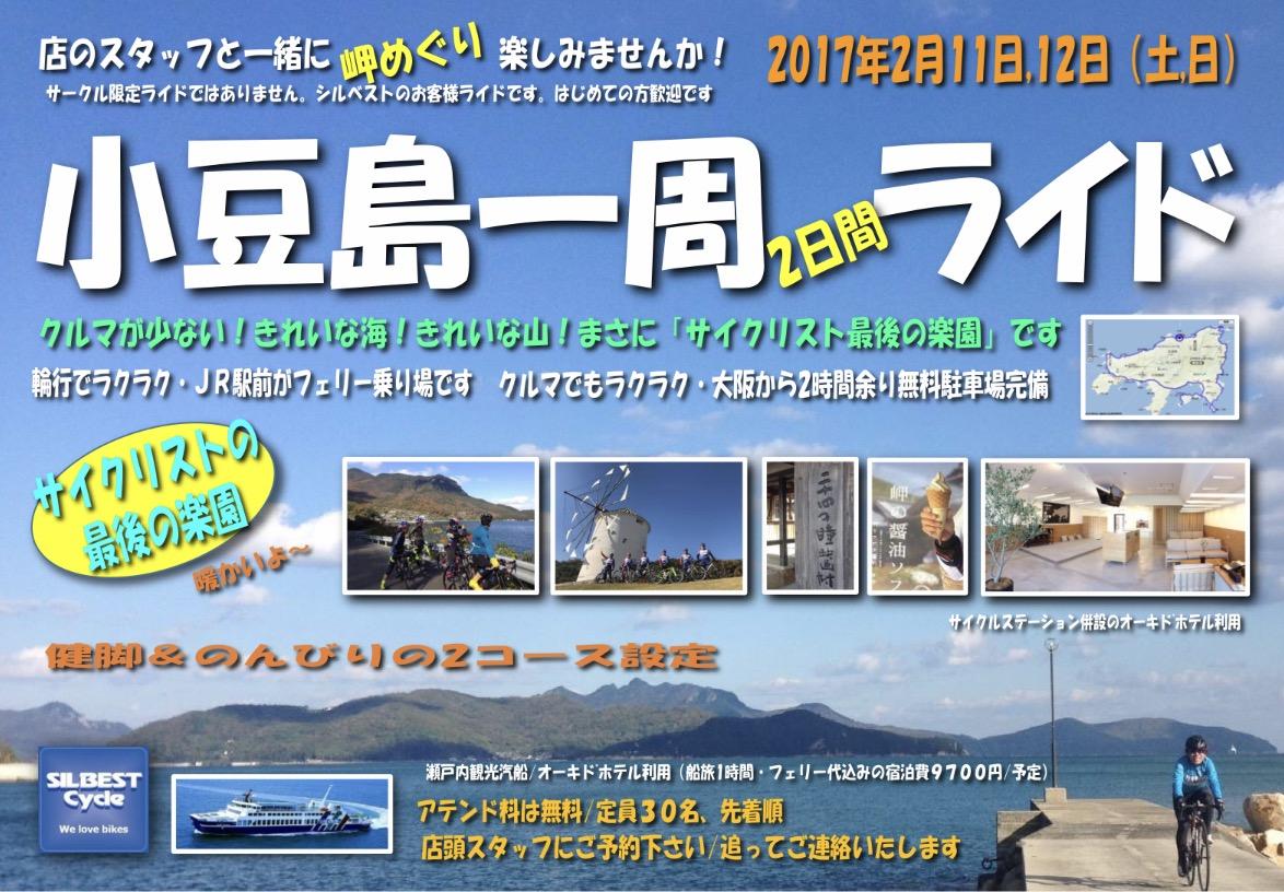 2/11.12 小豆島一周2日間ライド☆_e0363689_22291268.jpg