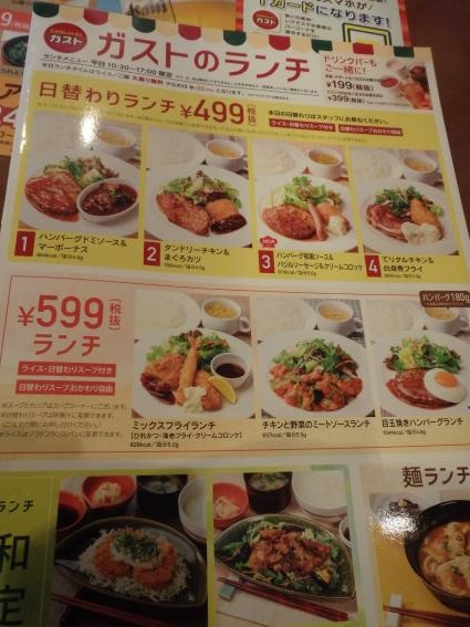 Cafeレストラン ガスト    伊丹荒牧店_c0118393_14501341.jpg