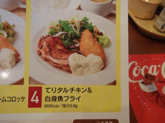 Cafeレストラン ガスト    伊丹荒牧店_c0118393_14504486.jpg