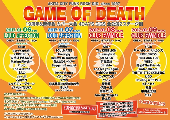 GAME OF DEATH 19周年&新年会&カバー大会開催_e0314002_1543336.jpg