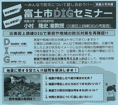 南海トラフ巨大地震の底知れぬ大きさと怖さ! 災害図上訓練「DIGセミナー」で_f0141310_7585792.jpg