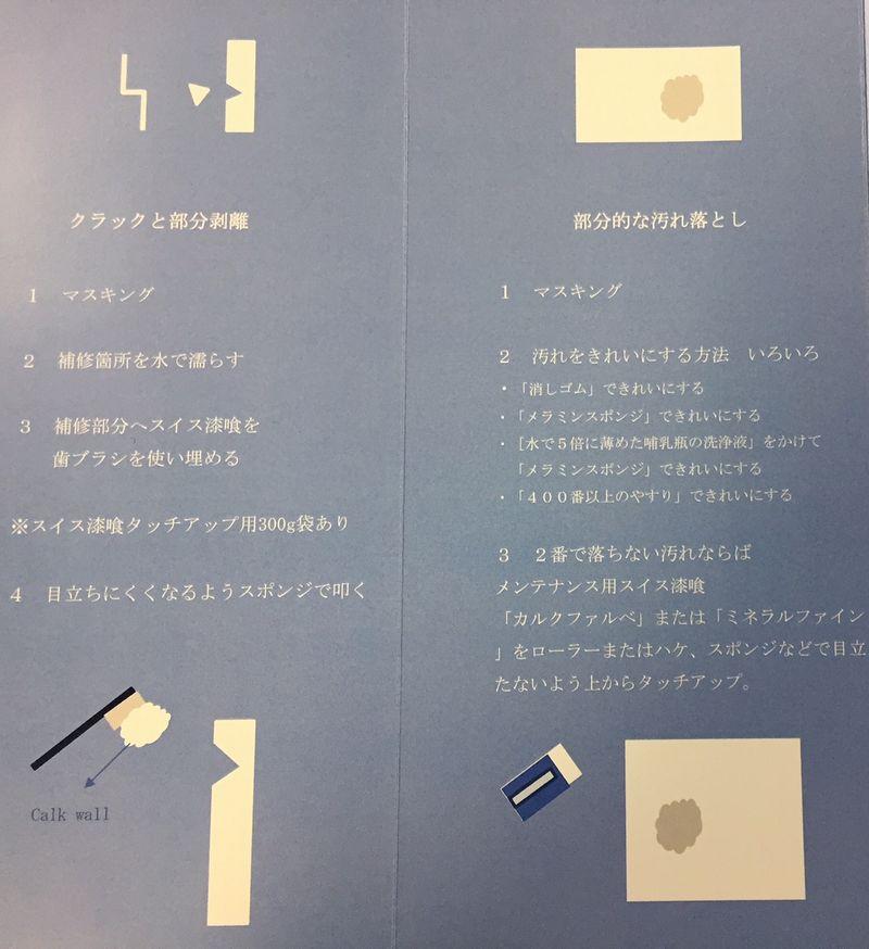 「左官」と「漆喰」を学ぶ集い。_b0131012_19252049.jpg