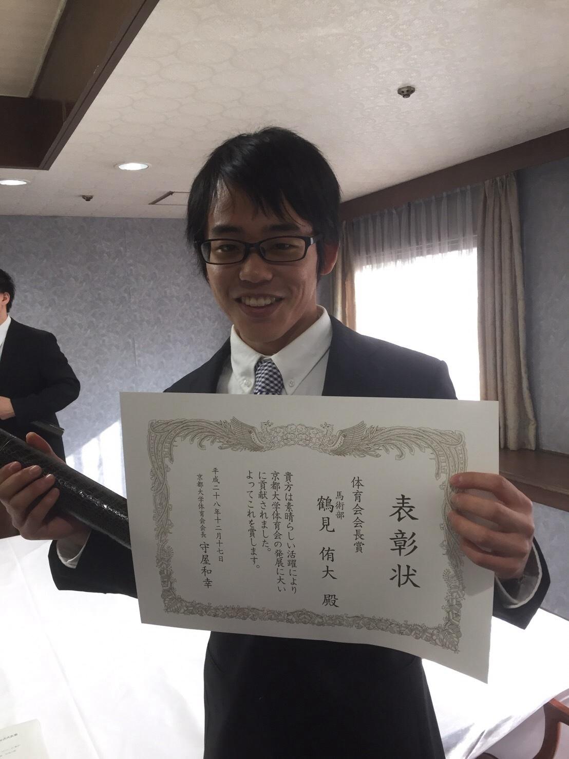 鶴見さん、体育会会長賞受賞_f0161323_22250616.jpeg