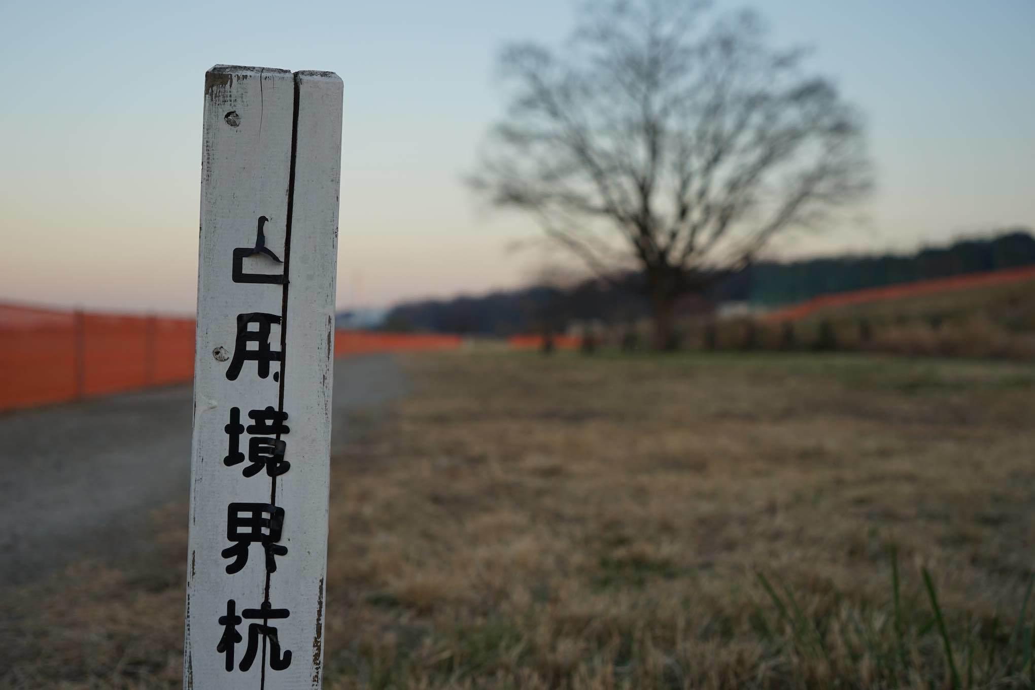 関戸橋架替工事 2_b0360240_20300087.jpg