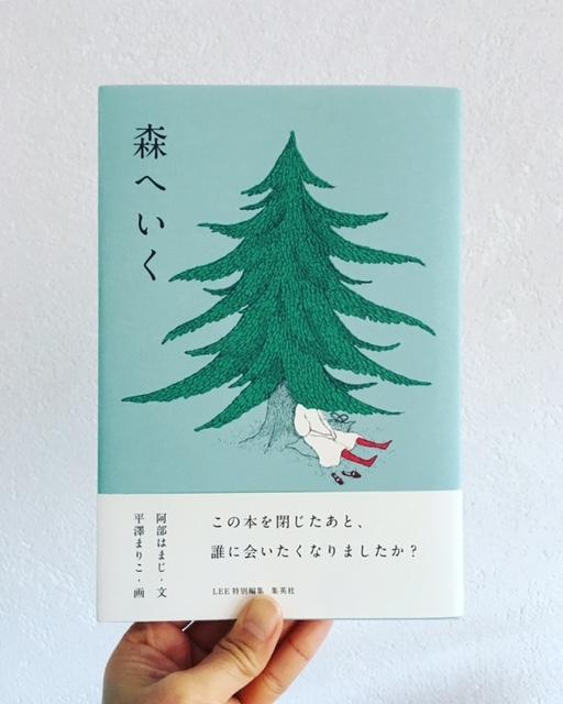 12月の「青と夜ノ空セレクト便」で送った本1_c0328441_17330173.jpg
