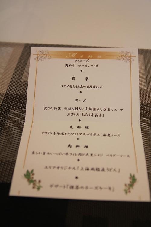 クリスマスランチ会 山手隠れ館エリア耀_e0158653_13050303.jpg
