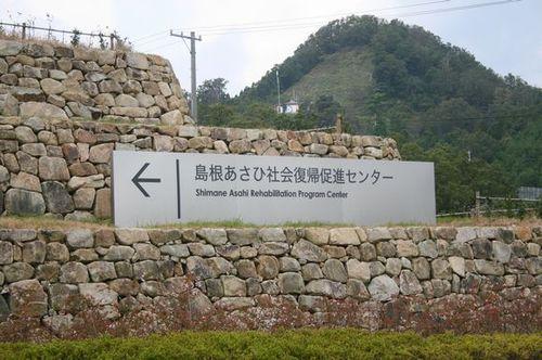 島根あさひ社会復帰促進センター_e0364854_17021376.jpg