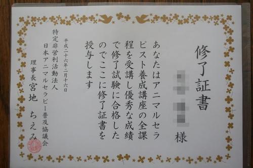 表彰式_e0364854_17142556.jpg