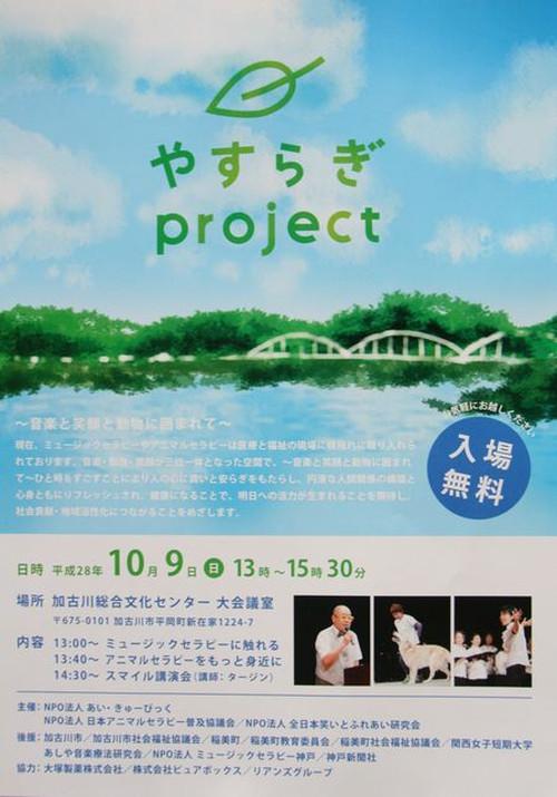 やすらぎプロジェクト加古川10月9日開催_e0364854_17214604.jpg
