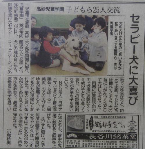 新聞掲載_e0364854_17220531.jpg
