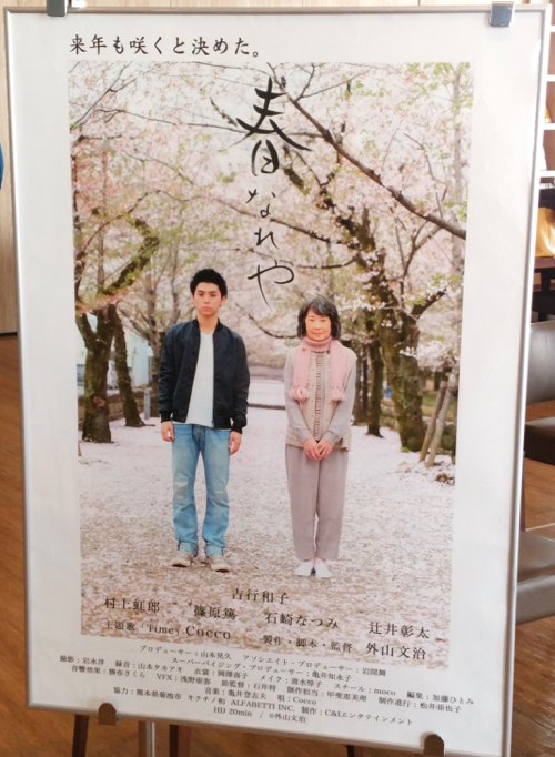 短編映画「春なれや」完成披露試写会_e0030586_12182161.jpg