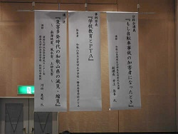 平成28年度和歌山県高等学校PTA指導者研修会_a0245110_11313336.jpg